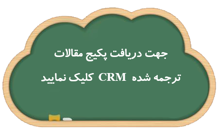 http://modir3-3.ir/TRANS/pacage-transe/pace-crm-modir123.com.PNG