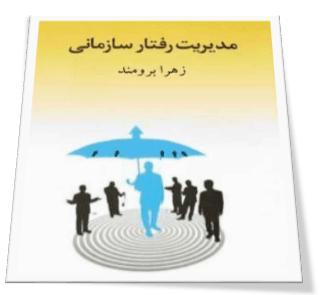 کتاب الکترونیکی رفتار سازمانی برومند