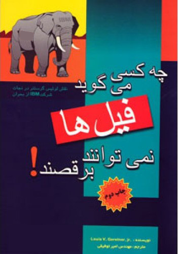 کتاب الکترونیکی چه کسی می گوید فیلها نمی رقصند