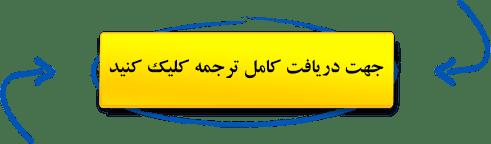 دانلود ترجمه مقاله
