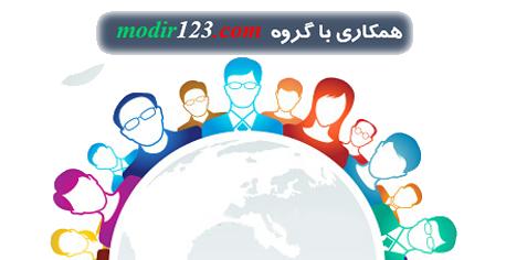 همکاری با گروه مدیر 123