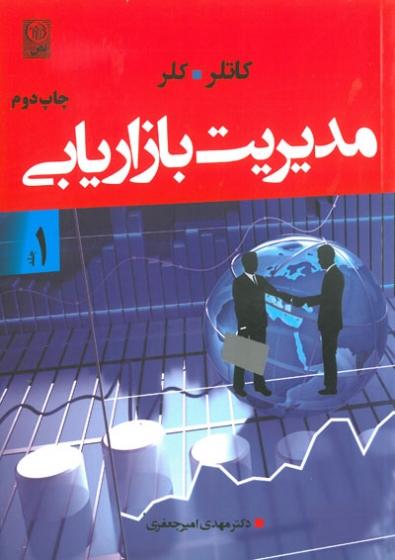 کتاب الکترونیکی مدیریت در بازار کاتلر