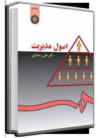 کتاب الکترونیکی اصول مدیریت دکتر علی رضاییان