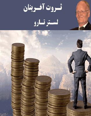 کتاب الکترونیکی ثروت آفرینان لسترتارو
